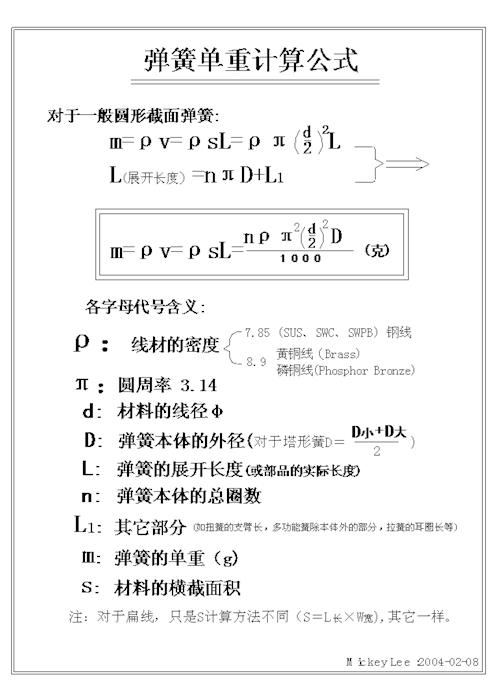 弹簧单重计算公式